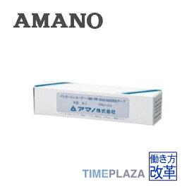 【在庫豊富】アマノ AMANO パトロールレコーダー用紙テープ PR500・600紙テ—プ
