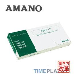 【あす楽対応】【在庫豊富】アマノ AMANO タイムカード PJRカード 5箱【PJR-500・MRS-500/700用】延長保証のアマノタイム専門館