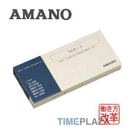 【あす楽対応】【在庫豊富】アマノ AMANO タイムカード TAカード 20箱【XC-2000・MRS-300/500/700・ATX-30/300用】★タイムプラザ