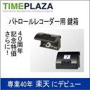 AMANO/アマノ パトロールレコーダー用 鍵箱(錠前なし)