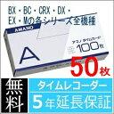 【あす楽対応】【在庫豊富】アマノ AMANO 標準タイムカード Aカード(15日・末日締用)50枚パック【BX・CRX・DX・EXシ…