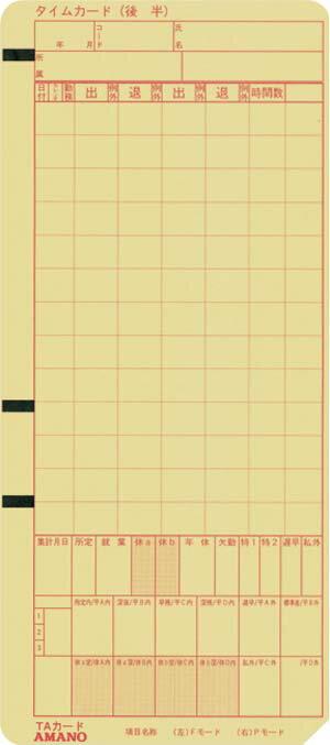 【あす楽対応】【在庫豊富】アマノAMANOタイムカードTAカード5箱【XC-2000・MRS-300/500/700・ATX-30/300用】★タイムプラザ