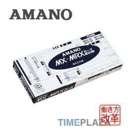 【在庫豊富】アマノ AMANO タイムカード MX・MRXカード【MX-1000/MX-3000/100/300・MRX20/30用】延長保証のアマノタイム専門館