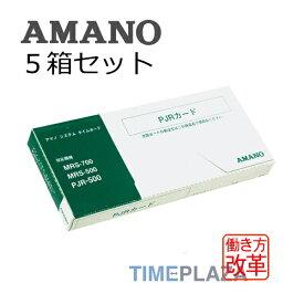【あす楽対応】【在庫豊富】アマノ AMANO タイムカード PJRカード 5箱【PJR-500・MRS-500/700・MRS-500i/700i用】延長保証のアマノタイム専門館