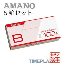 【あす楽対応】【在庫豊富】アマノ AMANO 標準タイムカード Bカード(20日・5日締用)5箱【BX・CRX・DX・EXシリーズ等】延長保証のアマノタイム専門館
