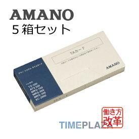【あす楽対応】【在庫豊富】アマノ AMANO タイムカード TAカード 5箱【XC-2000・MRS-300/500/700・MRS-300i/500i/700i・ATX-30/300・TX-300用】延長保証のアマノタイム専門館
