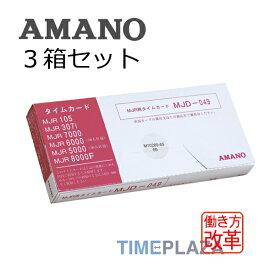 【あす楽対応】【在庫豊富】アマノ AMANO タイムカード MJD-049カード 3箱【MJRシリーズ用】延長保証のアマノタイム専門館