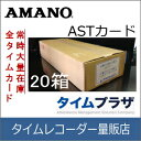 【あす楽対応】【在庫豊富】アマノ AMANO タイムカード ASTカード(4欄) 20箱【ATX-20/30/300用】★タイムプラザ