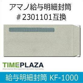 【在庫豊富】タイムプラザ 給与明細封筒 KF-1000(1000枚入)[アマノ2301101同等品]延長保証のアマノタイム専門館