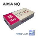 アマノ用 タイムカード Bカード対応 汎用品 TP-B(20日/5日締)100枚【BX・CRX・DX・EXシリーズ等】延長保証のアマノ…