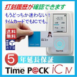 アマノタイムレコーダー【5年間無料延長保証】【あす楽】TimeP@CK-iC IV CL タイムパック4 [ワイヤレス通信]延長保証のアマノタイム専門館TPAC-800IC