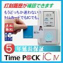 アマノタイムレコーダー【5年間無料延長保証】【あす楽】TimeP@CK-iC IV CL タイムパック4 [ワイヤレス通信]延長保証…