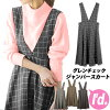 Glen plaid jumper (with the fastener) V neck strap A-line flared skirt salopette skirt all-in-one dress きれいめ check 2018 spring fall and winter [I'd.] of new work >> adult