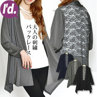 Refined hemline topcoat cardigan long (long sleeves) floral design marbled beef heathered plain fabric long length translucency autumn long shot season M - large size married woman [I'd.] of the back embroidery race in the spring and summer★