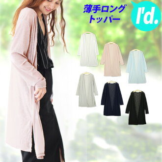 Marbled plain summer knit slight wound shear stretch topcoat cardigan translucency haori long shot length spring and summer cardigan [I'd.] which there is no topcoat long cardigan (long sleeves) V neck button in in summer of the rib dough★