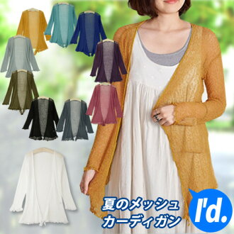 It is in front of cardigan end [I'd.] 02P03Dec16 in key knitting key needle summer of the feeling of ~♪ see-through mesh topcoat cardigan expansion and contraction key knitting (long sleeves .9 minutes sleeve) to feel wind cool knit plain fabric omission