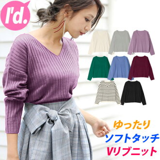 V neck rib knit tops (cashmere touch) long sleeves ◆ width of the body unhurried ◆ pullover thin sweater plain fabric dropped shoulder sleeve width of the body unhurried new work spring and summer combined use spring knit autumn knit cut-and-sew [I'd.] o