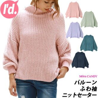 Spring and summer combined use [I'd.] that an off turtle ゆる knit sweater balloon sleeve long sleeves width of the body unhurried plain candy lacing braid knit bottleneck slit has a big in the fall and winter