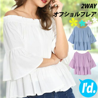 A lot of gathers off shoulder 2way flare bell sleeve tops blouse (back aboriginality) width of the body spacious bell sleeve flare sleeve plain fabric 2018 latest slight wound short sleeves candy [I'd.] in the spring and summer