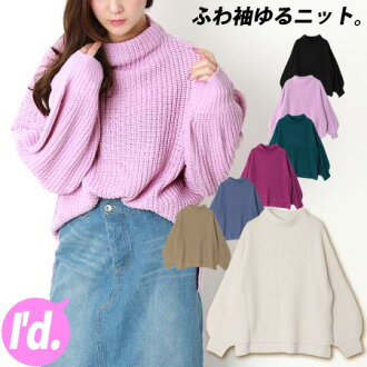 Forest sleeve balloon ゆる rib knit sweater balloon sleeve long sleeves width of the body unhurried pullover plain fabric dropped shoulder sleeve bottleneck slit unhurried big new work fall and winter spring and summer combined use [I'd.] of the off turtle