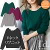 Sweater plain fabric dropped shoulder sleeve width of the body unhurried round neck autumn knit cut-and-sew [I'd.] relaxedly thin the rib knit round neckline rib knit tops (cashmere touch) long sleeves width of the body of latest >> 2WAY cross