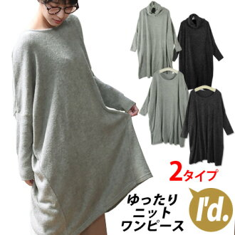 """New fall """"Dolman deformation length: plenty of long-length pullover switching autumn/winter knit solid color gray tones • big solid bigdolmanslieb size long-sleeved 2016 new fall [I'd...] 02P26Mar16"""