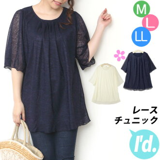 ■■In size spring and summer [I'd.] when the flare tunic A-line flare gathers that put a tender heathered lace with the translucency on M, L, LL chest tuck flare race lei yard tunic tank top are big