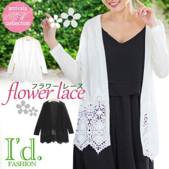 Thin rib knit translucency spring cardigan summer cardigan spring and summer [I'd.] of the haori which there is no soft cardigan Cloche race topcoat cardigan thin cardigan (long sleeves) hem race button of the flower hem race in