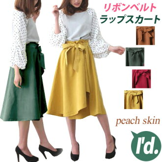 Fall and winter [I'd.] latest for wrap skirt ribbon belt (取外可) back aboriginality asymmetric winding skirt flared skirt waist rubber mi-mollet length knee-length ribbon end flare 2,018 years of the peach skin material