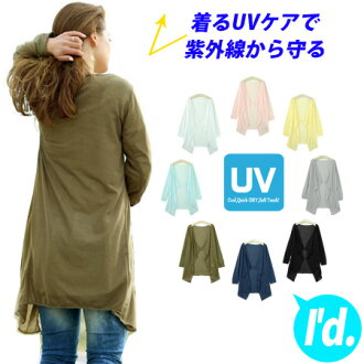 In autumn lady's outer cut-and-sew long shot length summer cardigan 2018 new work [I'd.] which there is no ultraviolet rays UV care long topcoat cardigan thin plain long sleeves haori button to wear in in the spring and summer