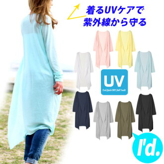 In autumn lady's outer cut-and-sew long shot length maxi summer cardigan 2018 new work [I'd.] which there is no ultraviolet rays UV care long topcoat cardigan thin plain long sleeves haori button to wear in in the spring and summer