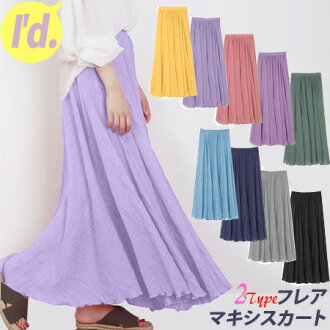 Length 80/90cm long length new work unhurried big size [I'd.] which there is gauze flare maxi long skirt circular maxi waist rubber plain lady's Slavic texture wrinkle processing gauze lining in the spring and summer in gently