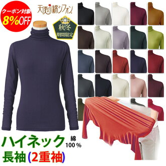 Angel cotton chiffon high neck long sleeves (double sleeve) 24 colors (100% cotton) Turtleneck Chateau long sleeve T shatscottendouble gauze bottleneck Angel chiffon? spring summer autumn/winter 2014 [I'd...] 02P30May15