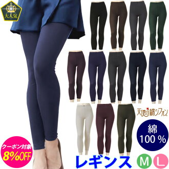 A new work relaxes in the four season in length leggings and straw or 100% of spats tights (double sewing) cotton double double gauze 2018 for cotton chiffon leggings ten minutes of the 100-percent-cotton angel [I'd.]