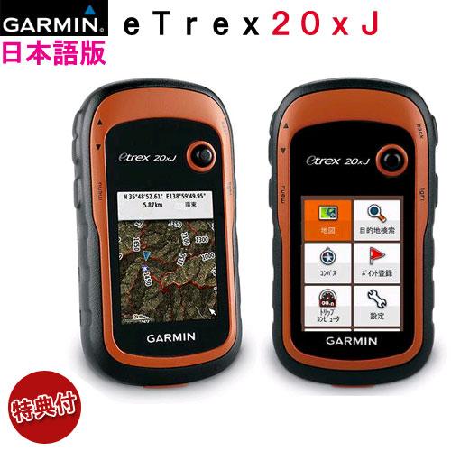 特典ケース&電池 付きeTrex 20x J 日本語版日本詳細地形図2500/25000搭載済【送料・代引手数料無料】(eTrex20xJ日本語版)GARMIN(ガーミン)