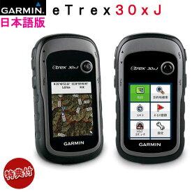 特典ケース&電池 付きeTrex 30x J 日本語版日本詳細地形図2500/25000搭載済【送料・代引手数料無料】(eTrex30xJ日本語版)GARMIN(ガーミン)≪あす楽対応≫