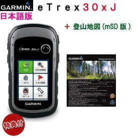 特典ケース&電池 付きお得なセット商品日本詳細地図(山)セットeTrex 30x J 日本語版【送料・代引手数料無料】(eTrex30xJ日本語版)GARMIN(ガーミン)