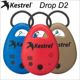温度/湿度計測用データロガーKestrel DROP D2Smart Humidity Data loggerケストレル(Kestrel)