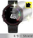 【ミラー Shield】液晶保護フィルム (GARMIN ForeAthlete630/235/230/225/220 用)GARMIN(ガーミン)