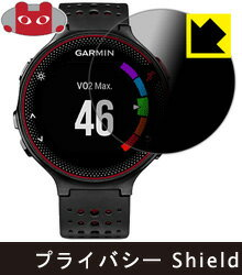 【プライバシー Shield】液晶保護フィルム (GARMIN ForeAthlete630/235/230/225/220 用)GARMIN(ガーミン)