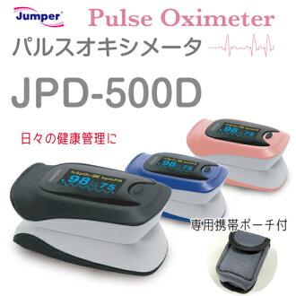 脉搏血氧仪詹妮弗-500 D 轻量化和紧凑的心率脉冲血液氧含量计 «通信»