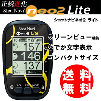 ShotNavi NEO2 Lite (shotnabineo 2 light) «response»