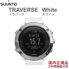 【国内正規品】Suunto TRAVERSE White(スント トラバース ホワイト)【送料・代引手数料無料】