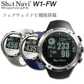 ポイント10倍、最新コースにアップ後出荷!Shot Navi W1-FW (ショットナビ GPSウォッチ)[送料・代引手数料無料]≪あす楽対応≫