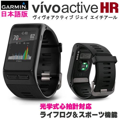 vivoactive J HR 日本正規版 (ヴィヴォアクティブ ジェイ エイチアール)光学式心拍計対応ライフログ&スポーツ機能付きスマートウォッチ機能GARMIN(ガーミン)【送料・代引手数料無料】
