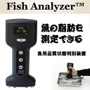 Dfa100 fish analyzer