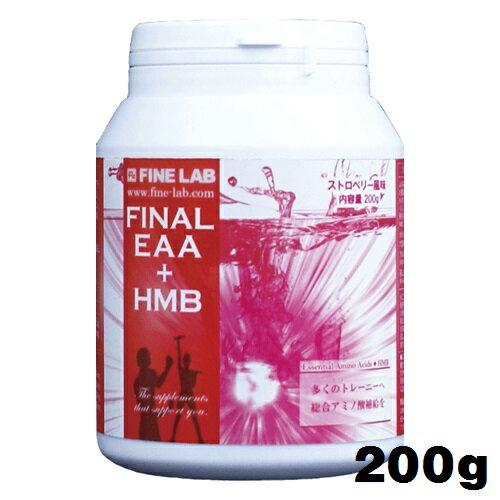 ファインラボ アミノ酸 ファイナルEAA+HMB 【200g】≪あす楽対応≫