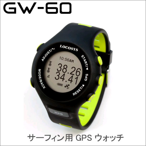 ●セール SALE●GW-60 サーフィン用GPSウォッチGPS速度測定LOCOSYS≪あす楽対応≫