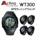 【ポイント10倍】ACTINO(アクティノ)WT300 GPSランニングウォッチ≪あす楽対応≫