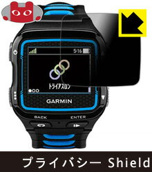 【プライバシー Shield】液晶保護フィルム (GARMIN ForeAthlete920 用)GARMIN(ガーミン)